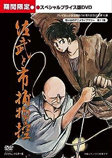 佐武と市捕物控  スペシャルプライス版DVD <期間限定>【想い出のアニメライブラリー 第11集】