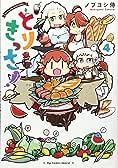 とりきっさ! 4 (リュウコミックス)