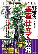 表紙: 道法スタイル 野菜の垂直仕立て栽培 | 道法 正徳