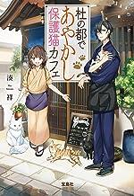 表紙: 杜の都であやかし保護猫カフェ (宝島社文庫) | 湊祥