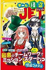 チーム怪盗JET 王子とフリョーと、カゲうすい女子!? (集英社みらい文庫) Kindle版