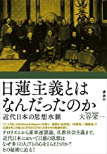 表紙: 日蓮主義とはなんだったのか 近代日本の思想水脈 | 大谷栄一