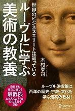 表紙: 世界のビジネスエリートは知っている ルーブルに学ぶ美術の教養 | 木村泰司