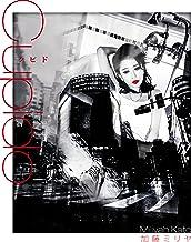表紙: Cupido-クピド- | 加藤ミリヤ