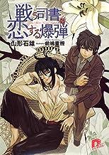 表紙: 戦う司書と恋する爆弾 BOOK1 (集英社スーパーダッシュ文庫)   山形石雄