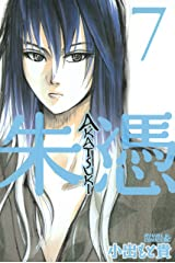 AKATSUKI-朱憑-(7) (月刊少年ライバルコミックス) Kindle版