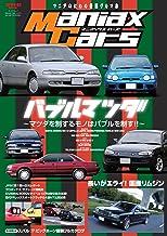 表紙: 自動車誌MOOK Maniax Cars Vol.01 | 三栄書房