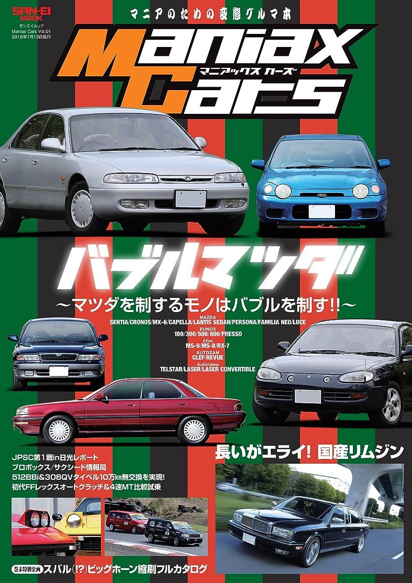 絶望的なダブル癌自動車誌MOOK Maniax Cars Vol.01