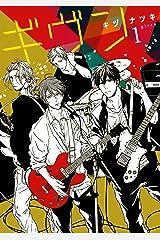 ギヴン(1) (ディアプラス・コミックス) Kindle版