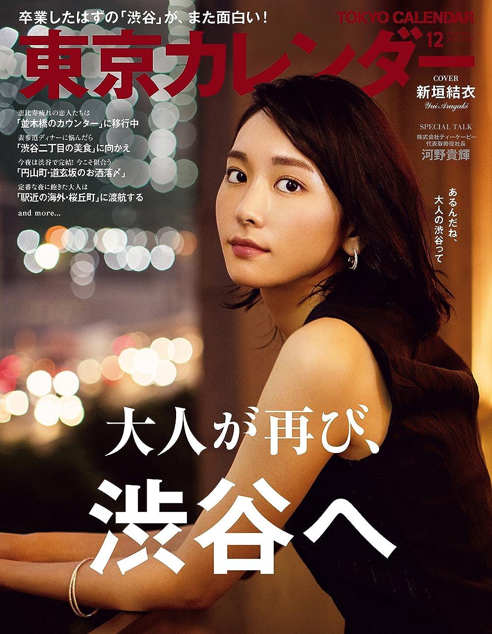 シネマビタミンフルーツ野菜東京カレンダー 2017年 12月号 [雑誌]