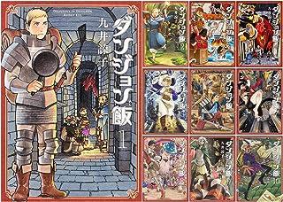 ダンジョン飯 コミック 1-10巻セット (ハルタコミックス)