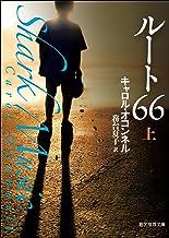 表紙: ルート66 上 〈キャシー・マロリー・シリーズ〉 (創元推理文庫)   キャロル・オコンネル
