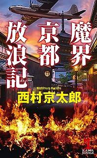 魔界京都放浪記 (カッパ・ノベルス)
