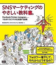 表紙: SNSマーケティングのやさしい教科書。 Facebook・Twitter・Instagramーつながりでビジネスを加速する技術 | 株式会社グローバルリンクジャパン/清水将之
