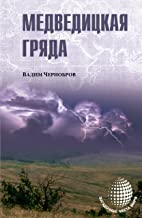 Медведицкая гряда (Загадочные места мира) (Russian Edition)