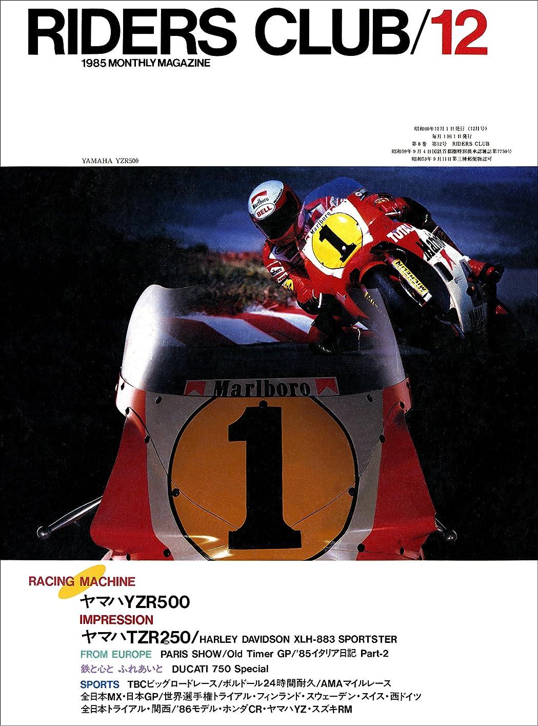 迷惑ライトニング前文RIDERS CLUB (ライダースクラブ)1985年12月号 No.90[雑誌]