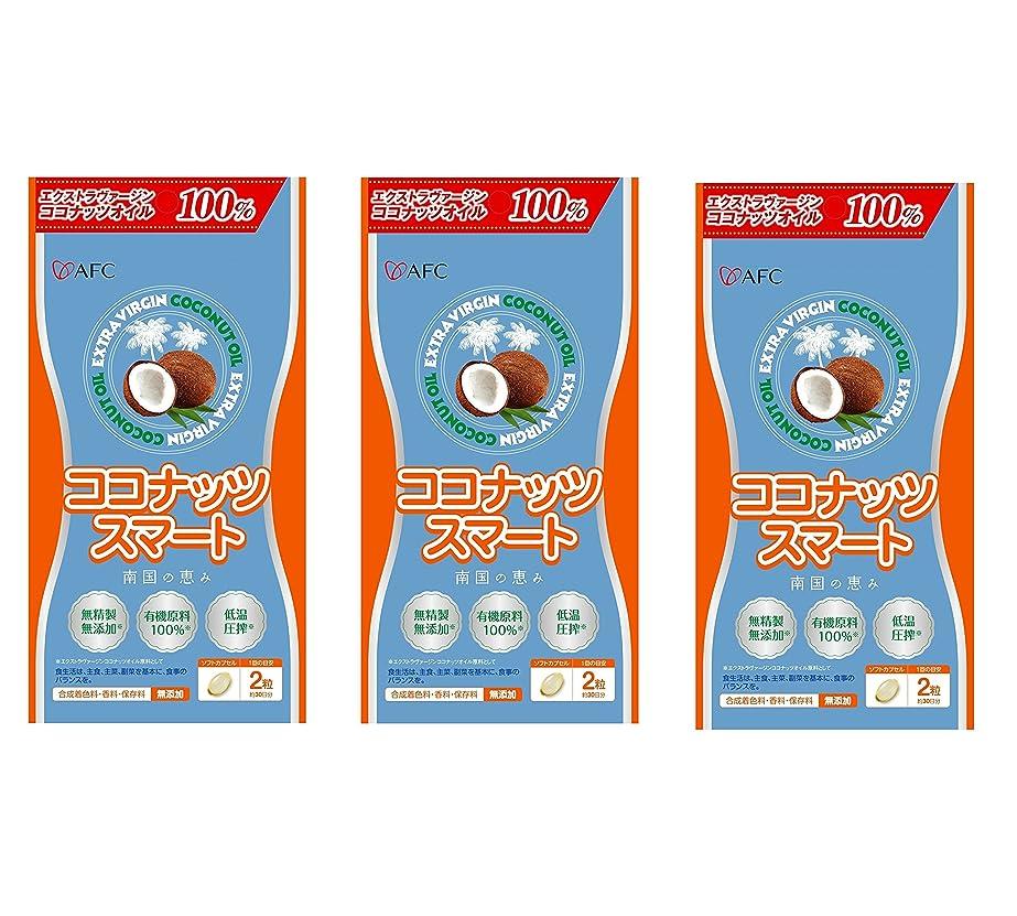 関税論争の的分子【X3個セット】 AFC ココナッツスマート 60粒入