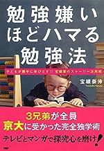 表紙: 勉強嫌いほどハマる勉強法 子どもが勝手に学びだす!!宝槻家のストーリー活用術   宝槻 泰伸