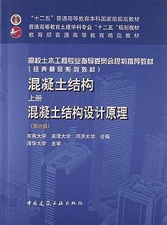 混凝土结构(上混凝土结构设计原理第6版高校土木工程专业指导委员会规划推荐教材)
