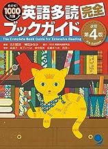 表紙: 英語多読完全ブックガイド[改訂第4版] | 黛道子