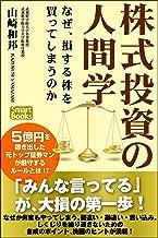 表紙: 株式投資の人間学 なぜ、損する株を買ってしまうのか (スマートブックス)   山崎 和邦