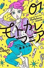 表紙: モトカレマニア(1) (Kissコミックス) | 瀧波ユカリ
