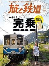 表紙: 旅と鉄道 2019年11月号 鉄道完乗大作戦 [雑誌]   旅と鉄道編集部