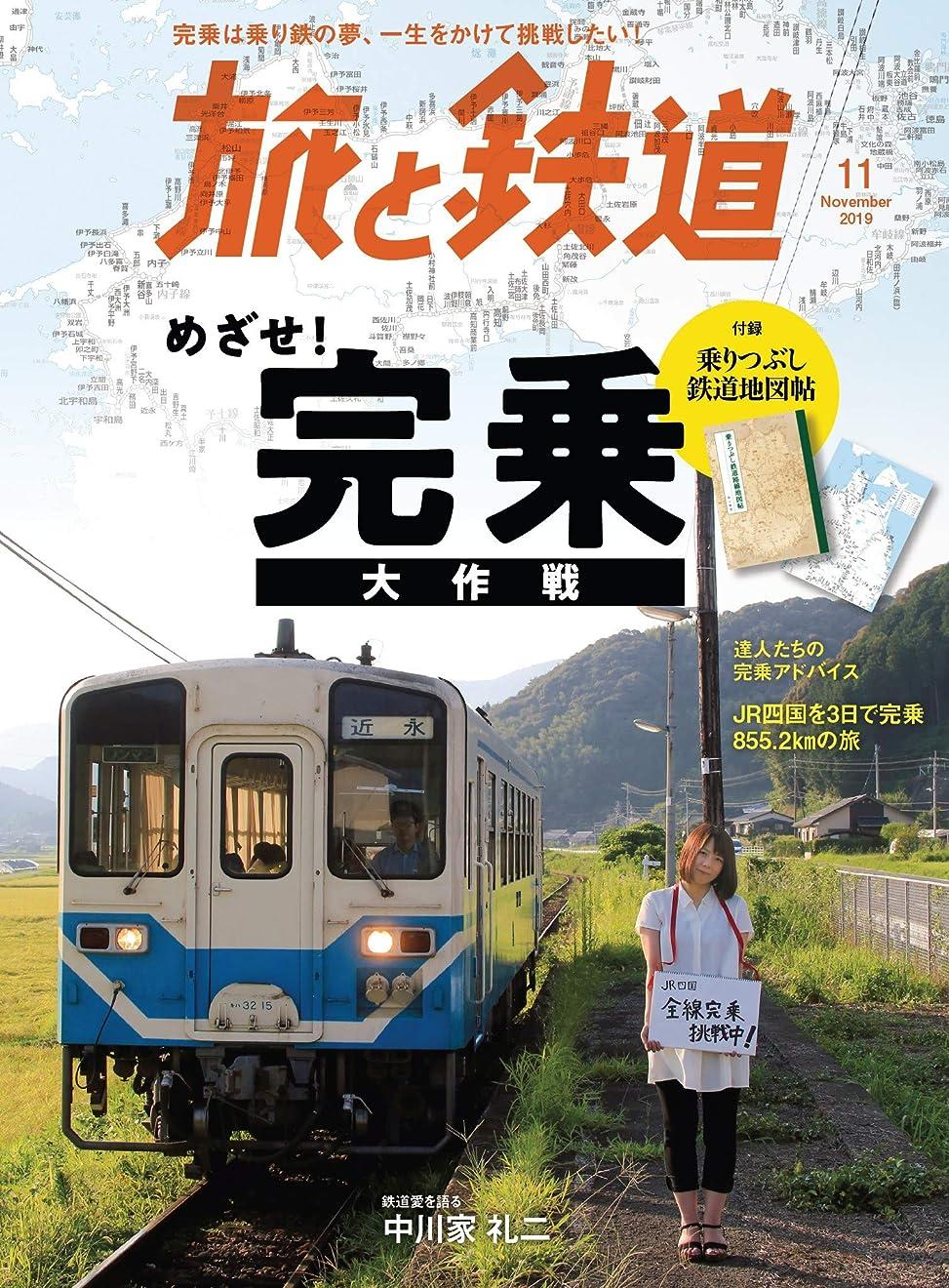 置き場ジャンル絶縁する旅と鉄道 2019年11月号 鉄道完乗大作戦 [雑誌]