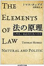 表紙: 法の原理 ──自然法と政治的な法の原理 (ちくま学芸文庫) | トマス・ホッブズ