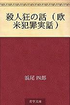 表紙: 殺人狂の話 (欧米犯罪実話) | 浜尾 四郎