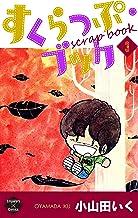 表紙: すくらっぷ・ブック【第3巻】 (エンペラーズコミックス) | 小山田いく