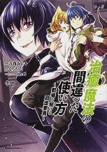 治癒魔法の間違った使い方 ~戦場を駆ける回復要員~ (7) (角川コミックス・エース)