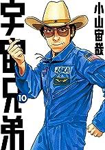 表紙: 宇宙兄弟(10) (モーニングコミックス) | 小山宙哉