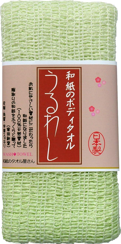 ノベルティ中性立派な和紙タオル 「うるわし」 ボディタオル あぶら取り 垢すり 日本製 :淡い若草色