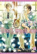表紙: Dont touch me (ディアプラス文庫) | 一穂ミチ