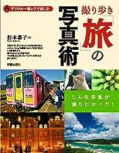 表紙: 撮り歩き「旅」の写真術―デジタル一眼レフで楽しむ こんな写真が撮りたかった! | 杉本恭子
