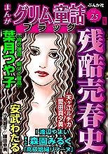 まんがグリム童話 ブラック Vol.25 残酷売春史