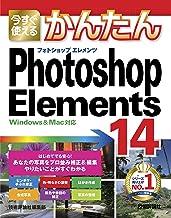 表紙: 今すぐ使えるかんたん Photoshop Elements 14 | 技術評論社編集部