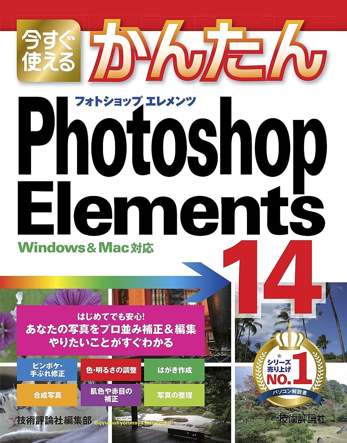 平凡オデュッセウスうれしい今すぐ使えるかんたん Photoshop Elements 14