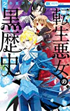 表紙: 転生悪女の黒歴史 2 (花とゆめコミックス) | 冬夏アキハル