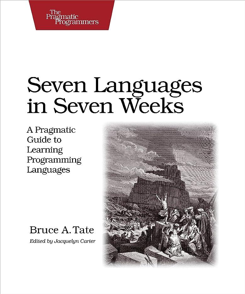 ペースステレオ凍ったSeven Languages in Seven Weeks: A Pragmatic Guide to Learning Programming Languages (Pragmatic Programmers) (English Edition)