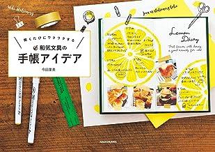 表紙: 開くたびにワクワクする 和気文具の手帳アイデア | 今田里美