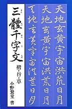 表紙: 三體千字文 楷・行・草 | 小野鵞堂
