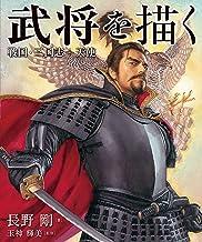 表紙: 武将を描く 戦国・三国志+天使 | 長野 剛