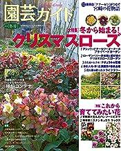 表紙: 園芸ガイド 2020年 01 月冬号 [雑誌] | 園芸ガイド編集部