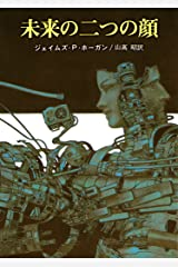 未来の二つの顔 (創元SF文庫) Kindle版