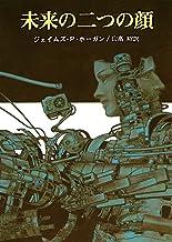 表紙: 未来の二つの顔 (創元SF文庫) | ジェイムズ・P・ホーガン