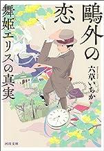 表紙: 鴎外の恋 舞姫エリスの真実 (河出文庫) | 六草いちか