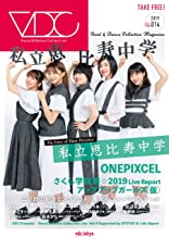 VDC Magazine 014 (Vocal & Dance Collection)