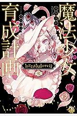 魔法少女育成計画 breakdown(後) (このライトノベルがすごい!文庫) Kindle版